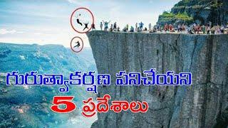 Top 5 Places On Earth Where Gravity Doesn't Seems To Work ⭐ No Gravity Places On Earth / csKK Facts
