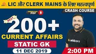 Best 200+ Current Affairs & Static GK | GA for LIC Assistant Mains & IBPS Clerk Mains 2019