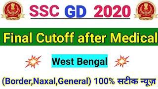 SSC GD WB Final Cut-off after medical  Border District/Naxal Effected cutoff Male/Female,ssc Joining