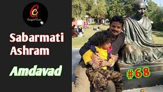 Sabarmati Ashram Ahmedabad । Gandhi Ashram । Top 10 Place of Ahmedabad । Gujarat । Googool Care