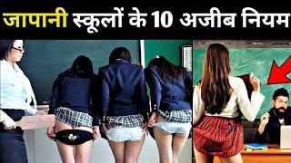 Top 10 Weird Japanese School Rules | Japan Amazing Facts | Japan Weird School Facts | FF Ep#32