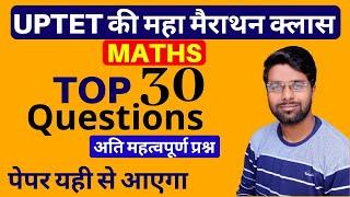 UPTET Math Online Classes | Math Uptet Question Paper | Math for Uptet #uptet #math