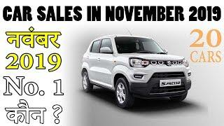 Top 20 Most Car sales In November 2019 | 1 Months Sales Report In India