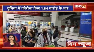 दुनिया में Corona Case 1.84 करोड़ के पार | Big News | Top News Today | Non Stop Latest News
