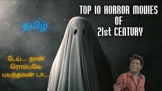 Top 10 Horror Movies Of 21st Century | Tamil |