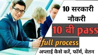 Top 10 government job | top 10 government job for 10th pass | best government job