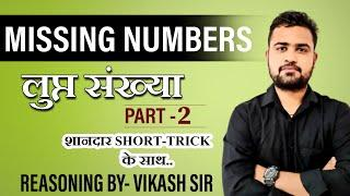 Missing number part 2  ।। TOP 10 QUESTION ।PATWAR । NTPC। D GROUP। BSTC ।SSC । reasoning tricks