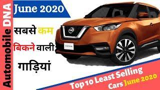 Top 10 Least  Selling Cars June 2020 | सबसे कम बिकनेवाली गाड़ियां June 2020 #automobiledna