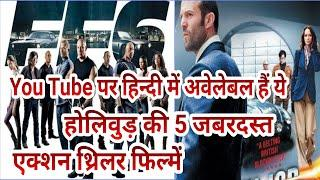 Top 5 New Hollywood Action Thriller Movies In Hindi Dubbed | Available On You Tube || Filmy Dost