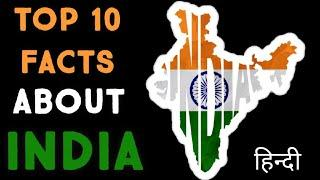 TOP 10 FACTS ABOUT INDIA   भारत के 10 अमेजिंग तथ्य   2019