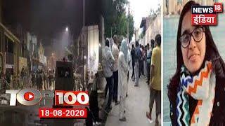 TOP 100 News | Sushant Singh Case | Bengaluru Violence| Sudeeksha Bhati Case
