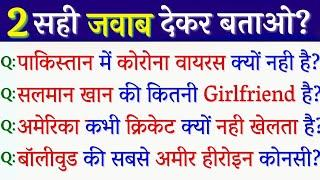 Top Most 10 brilliant GK questions with answers / sawal aapke jawab hamare part 125 #GK #GK2020