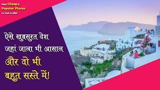 Top 10 Cheapest Countries to Visit in 2021| Tourist Place | World Tour | Hindi Kahaniya | India
