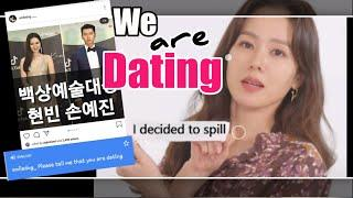 PLEASE tell me you are dating - Son Ye Jin Liked it / Hyun Bin ❤️ Son Ye Jin /  현빈 ❤️ 손예진