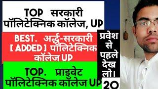 Best Polytechnic College in UP 2020    Government   Private   Added   Top   admission से पहले देख लो