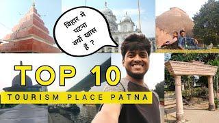 Top 10 Tourist Place in Patna | Bihar Tourist Place | Informative Videos | Rahul Paswan Official