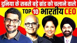 Top 10 Indian CEO's in The World | Sundar Pichai | Satya Nadella | Indra Nooyi | Google | Microsoft