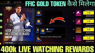 HOW TO GET 400K LIVE WATCHING REWARDS IN FREE FIRE NEW EVENT FREE FIRE FFIC GOLD TOKEN KAISE MILEGA