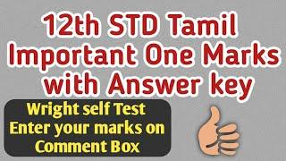 12th Tamil Important one marks with Answer key | Topper's Education