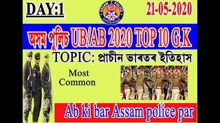 Assam police AB/UB ancient history top 10 question.