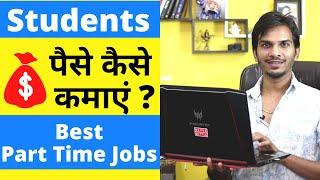 Students के लिए Best Part Time Jobs | पैसे कमाने के Best Ideas For Students