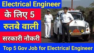 Best government job for electrical engineer | top government job for electrical engineer