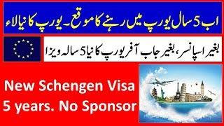 The best opportunity to live in schengen countries for five years with New 5 years schengen visa.