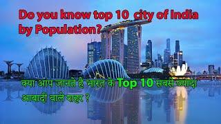 भारत के top 10 सबसे ज्यादा आबादी वाले शहर    Top 10 city of India by population