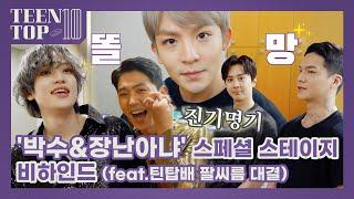 TEEN TOP ON AIR - '박수&장난아냐' 스페셜 스테이지 비하인드 (feat.틴탑배 팔씨름 대결)