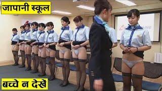 Top 10 Weird Japanese School Rules | Japan Amazing Facts | Japan Weird School Facts | FF Ep#45