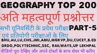 PART-5 GEOGRAPHY TOP 200 IMPORTANT QUESTIONS FOR BHU,AMU,LU,PU,AU,JMI,BHU CHS, MGKVP,SSC,UPSSSC,DRDO
