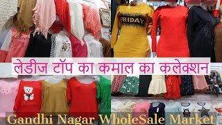 Cheap & Best Top Collection ! Top WholeSale Market in Delhi ! Leatest Girls Top Collection