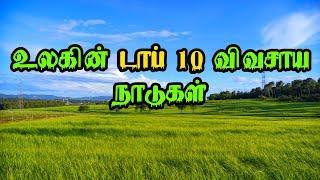 TOP 10 farming country/உலகின் டாப் 10 விவசாய நாடுகள்/farming/farmer news/vivasayam/vivasayi/விவசாயம்