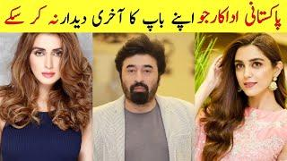 Pakistani Celebrities Who could not See Their Father for the Last Time