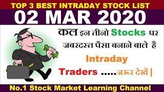 Best intraday trading stocks for 02 MARCH 2020 | Intraday trading strategies| live Intraday trading|