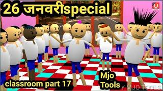 classroom part 17 | 26 January special | Republic day and  teacher aur bachche | Mjo Tools