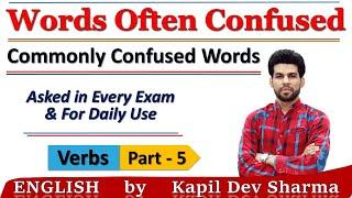 Words Often Confused or Misused | Commonly Confused Words | Verbs English by Kapil Dev Sharma