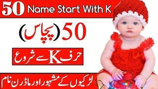 Top 50 Famous & Trending Girls Name Start With K / Latest Girls Name meaning