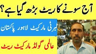 gold price today | 01 March 2020 | gold rate today | aj Sony ki  | today New gold price in Pakistan