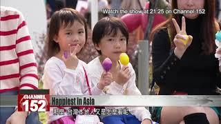 Taiwan ranked happiest country in Asia