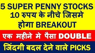 5 Best Penny Stocks of 5 rupees | Penny shares with future growth | top multibagger penny stocks