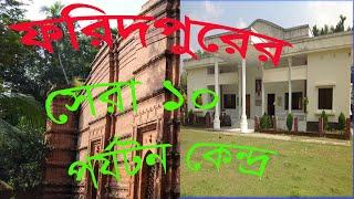Top 10 Tourist Place in Faridpur । ফরিদপুরের সেরা ১০ পর্যটন কেন্দ্র.