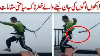 Most DANGEROUS Tourist Destinations In The World In Urdu/Hindi | Cover Point