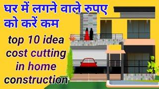Top 10 idea cost cutting in home construction