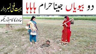 Number Daar 2 Biviyaan Jeena Haram  Funny  | New Top Funny |  Top New Comedy Video 2020 | You Tv
