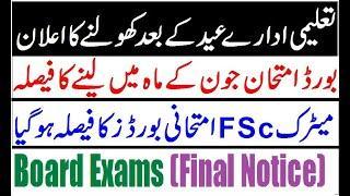 Board Exams in June / School Colleges Open in June / Education Minister !! Breaking News