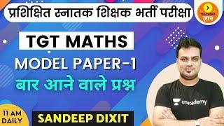 Model Paper-1 - बार आने वाले प्रश्न | TGT Maths | Teaching Gyan | Sandeep Dixit