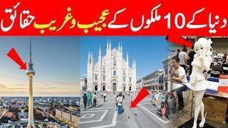 Top 10 Amazing Facts about the world Hindi Urdu -  Interesting Facts About World - BPB