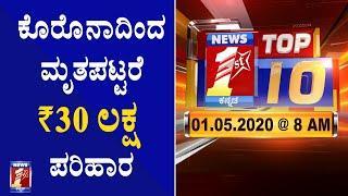 """""""ಬುಲೆಟಿನ್ 08:00 AM 01/05/2020""""  """"Bulletin 08:00 AM 01/05/2020""""   NewsFirst Kannada"""