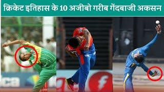 Top 10 weirdest bowling actions in cricket history | unusual bowling action | funny bowling action.